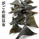 北海道産 がごめ根昆布(納豆昆布) 100g 強い粘りがあり、濃い昆布水を作るのに最適なガゴメ昆布。ガゴメコンブにはヨウ素が多く含まれています。昆布水にした後スープに入れてこんぶ風味をお楽しみ下さい。北海道グルメ
