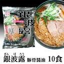 札幌とんこつラーメン 銀波露 豚骨醤油ラーメン 10食入り袋...