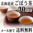 (メール便なら送料無料)国産北海道ごぼう茶 合計45g(1.5gのティーパック、30袋入り)業務用でお得。ゴボウ茶は南雲医師の健康法で注目されました。ティーパッ...