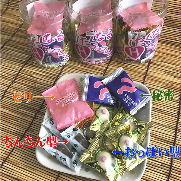 Hしたくなるチョコレート 1箱(12個入り・ゼ...の紹介画像2