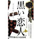 黒い恋人 チョコレート 7本入り 黒豆ととうもろこしを合わせ...