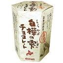 白樺の雫チョコレート 1箱 98g厳選したミルクチョコレートに白樺の樹液をパウダーにして練り込みました。北海道おもしろチョコレート。バレンタイン・ホワイトデーや義理チョコ・友チョコに北海道限定お菓子