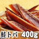 鮭とば 400g 北海道の珍味、鮭トバスティック。鮭の旨さをとことん味わってください。噛めば噛むほど味が出ます。新鮮なサケを干して乾燥させた北海道名物の珍味、さけとば。鮭燻製北海道グルメ