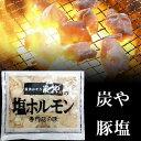 炭やの塩豚ホルモン(ブタの直腸) 180g 塩コショウのシンプルな味付けの焼肉。炭やは