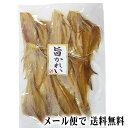 (メール便なら送料無料)干し 旨かれい 195g 北海道の珍味、干しカレイ。鰈を乾燥させたおつまみです。軽く火に炙って食べても美味しい干し魚です。北海道乾物グルメ