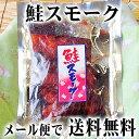(メール便なら送料無料)鮭スモーク 150g 北海道の珍味、スモークサーモン。時間をかけて燻製にしたシャケは、ほどよい苦味が癖になるさけの珍味です。サケのおつま...