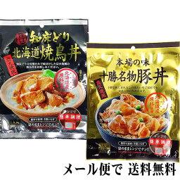 (メール便なら送料無料)どんぶりのもと 北海道十勝 豚丼+北海道知床どり 焼鳥丼 電子レンジで1分で出来上がり。手間いらずの豚丼と焼き鳥丼の具です。レトルト食品 惣菜・食材 レンジでチングルメ 丼 ご飯のおかず お供