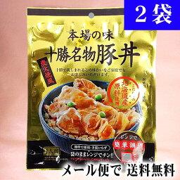 (メール便なら送料無料)北海道十勝名物 豚丼 2袋 郷土料理ぶた丼が電子レンジでわずか1分で出来上がり。手間いらずの豚丼の具です。どんぶりのもと レトルト食品 惣菜・食材 ごはんのお供 おかず レンジでチングルメ