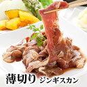 焼肉 薄切りジンギスカン ラム肉 2袋で600g 北海道