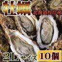 牡蠣 かき 北海道 厚岸 殻付き 活牡蠣 2Lサイズ(約10個) 生牡蠣 冷蔵 マルえもん まるえもん ギフト 贈答 父の日 母の日 内祝い