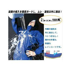 雨合羽合羽エントラント2 ...