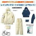 ☆送料無料☆【合羽 雨合羽 自転車 通学 カッパ かっぱ 雨...