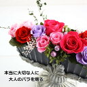 たくさんのローズのプリザーブドフラワー/花 ギフト/フラワーギフト/プレゼント/高級/プロポーズ/結婚祝い/誕生日/開店祝/バラ/