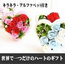 あなただけのオリジナルが作れるハートのプリザ/送料無料 花 ...