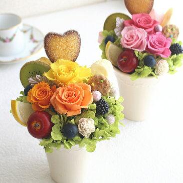 スイーツのようなプリザーブドフラワー(L) 送料無料 プリザ 花 ギフト フラワーギフト フルーツ 誕生日 結婚祝い ご入学 ご卒業 送別