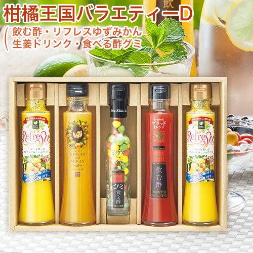 柑橘王国バラエティーD Vr-50