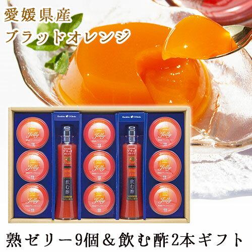 ブラッドオレンジ熟ゼリー&飲む酢ギフトZ-50n