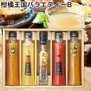 柑橘王国バラエティーB V-50g
