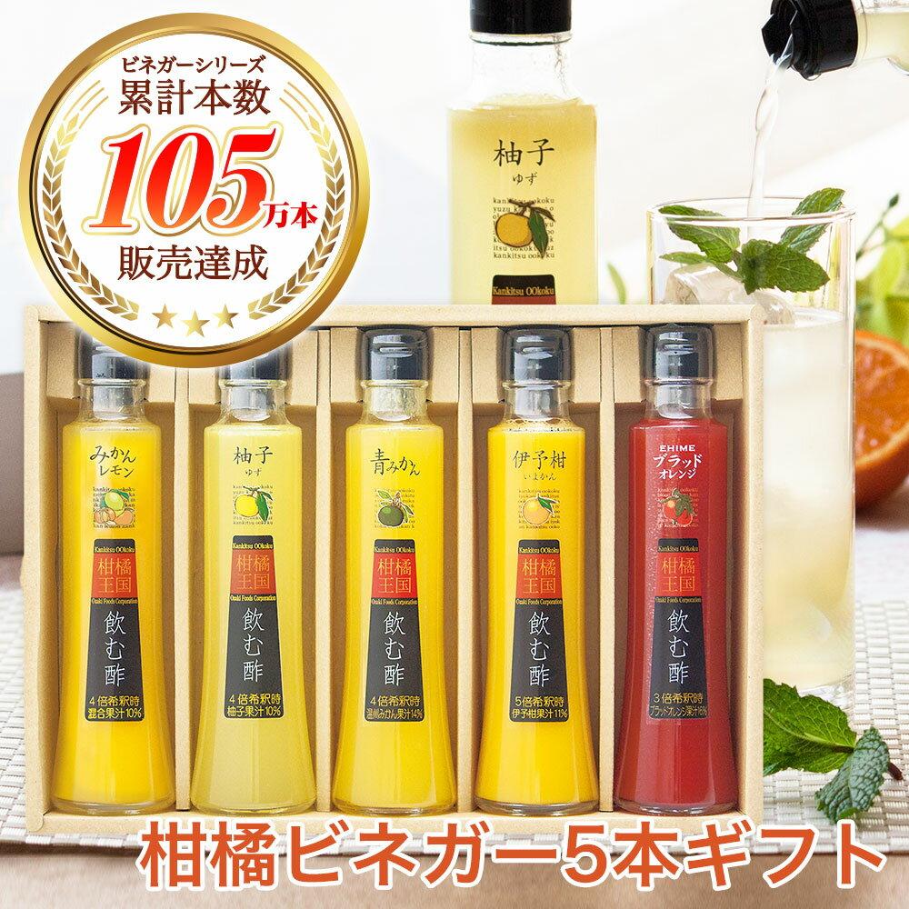 飲む酢5本ギフトN-50