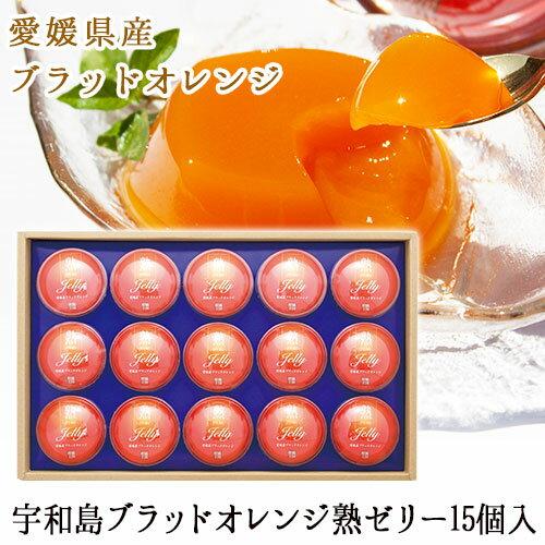 愛媛産 ブラッドオレンジ熟ゼリー15個入り Z-50 【お中元 お歳暮 季節の贈り物】【内祝い】