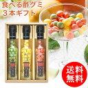 【夏ギフト】食べる酢グミ3本ギフト