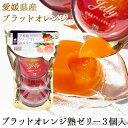 【フルーツゼリー ギフト】 柑橘 ブラッドオレンジ 新