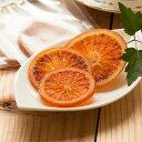 【ドライフルーツ】フルーツピール ブラッドオレンジ