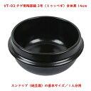 チゲ用陶器鍋【3号/14cm】(トゥッペギ)全黒タイプ...