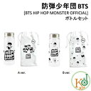 【K-POPCD・送料無料・クリアファイル・予約】 防弾少年団 - ボトルセットA/B [BTS HIP HOP MONSTER OFFICIAL](1508050312343)