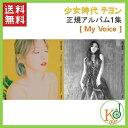 【K-POP CD・送料無料・代引不可・予約】 テヨン 正規アルバム1集 My Voice/TAEYEON(8809269507679)