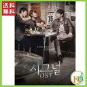 【ドラマOST・CD・送料無料・代引き不可】KBS韓国ドラマ OST SIGNAL(シグナル) 2CD (出演:イ・ジェフン)(1800023102020)