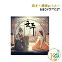 【K-POP・韓流】 ドラマOST君主?仮面の主人?(2CD)/出演:ユ・スンホ、キム・ソヒョン、エル(INFINITE)、ユン・ソヒ(8804775082498)