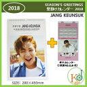 【K-POP・韓流】 【ゆうメール発送】JANG KEUNSUK 壁掛けカレンダー2018 韓流 チャン・グンソク SEASON'S GREETINGS シーズングリーティング(7080170901-5)