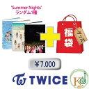 【初回特典付き】TWICE 「Summer Nights」福...