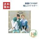 【K-POP 韓流】 韓国ドラマOST 怪しいパートナー (2CD)/主演:チ チャンウク&ナム ジヒョン(8809516261095)