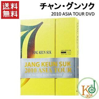 K-POP・韓流チャン・グンソク(JangKeunSuk)/2010ASIATOURDVD(1000