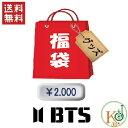 【K-POP・韓流】 BTS 福袋 2000円★グッズセット...