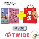 【K-POP・韓流】 【初回特典付き】TWICE 「What...