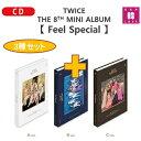 【おまけ10種付き】TWICE 8集 ミニ アルバム CD【 Feel Special 】★3種セット【初回特典なし】トゥワイス CD/おまけ:生写真1 トレカ9(8809440339204-03)