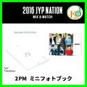 【K-POPグッズ・公式・2次予約】 2016 JYP NATION MIX&MATCH 2PM / GOT7 / TWICE ミニフォトブック ソウルコンサートグッズ(p0001jyp10)