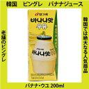 ピングレバナナ 牛乳200ml ビングレ 韓国 定番 人気商品 ソフトドリンク お土産