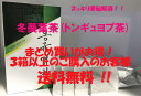 ■同梱不可■本州のみ送料無料■冬葵葉茶(トンギュヨプ茶)(2g×30包)×3箱