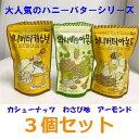 ハニーバターアーモンド250g&ハニーバターカシューナッツ250g&わさび味アーモンド3個セット