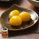 【国産】栗 甘露煮 内容量 290g 固形量 150g