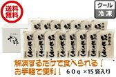【送料無料】丹波篠山より粘り抜群の冷凍とろろ味付き とろろ芋 山芋の味とろろ 60g×15袋入り