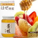 国産ハチミツ 櫨(はぜ)蜂蜜(ハチミツ) 1000g蜂蜜専門店 かの蜂