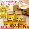 ショッピングお試し 【送料無料】蜂蜜(はちみつ)ハニーお試しセット国産、外国産の純粋はちみつ27種類から5つ選べる!お得なはちみつ5点セット 蜂蜜専門店 かの蜂