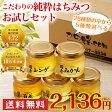 【送料無料】蜂蜜(はちみつ)ハニーお試しセット国産、外国産の純粋はちみつ28種類から5つ選べる!お得なはちみつ5点セット 蜂蜜専門店 かの蜂