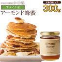 【スペイン産】アーモンド蜂蜜はちみつ 300g蜂蜜専門店 か...