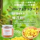 蜂花粉(ビーポーレン)250g お届け別名【パーフェクトフード】蜂蜜専門店 かの蜂